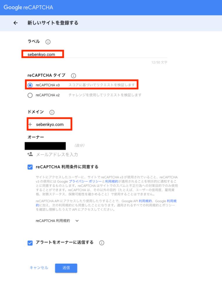 reCAPTCHAへサイト情報を登録する