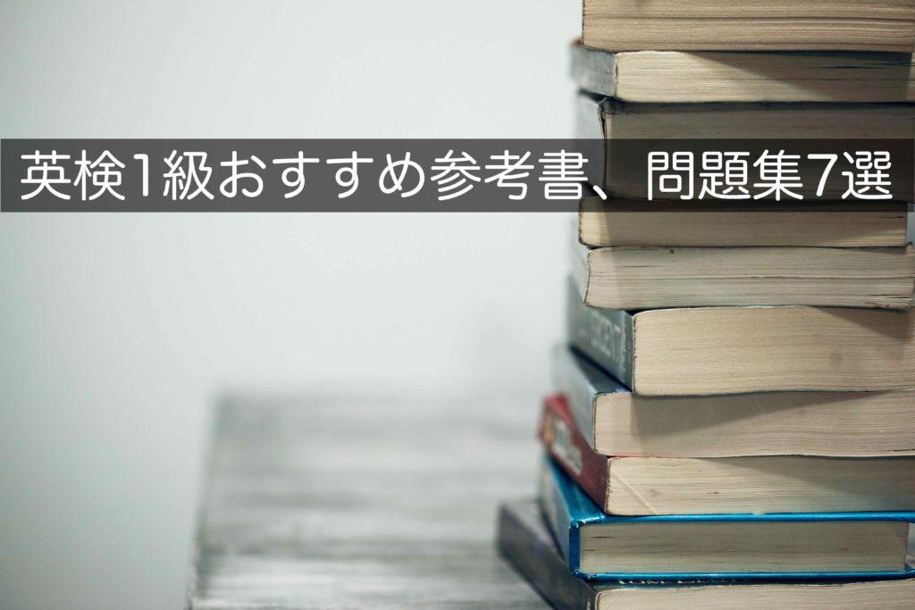 英検1級おすすめ参考書、問題集7選