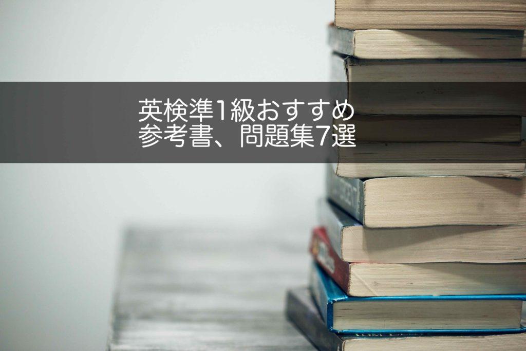 英検準1級対策におすすめの参考書と問題集7選