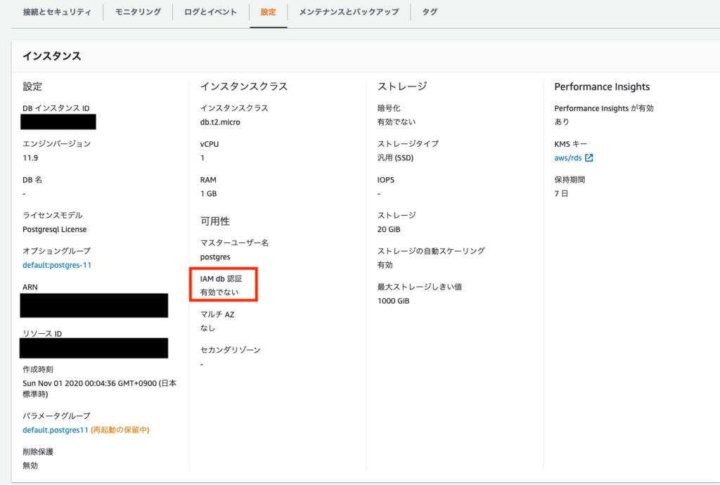 RDS PostgreSQLの認証方法の設定