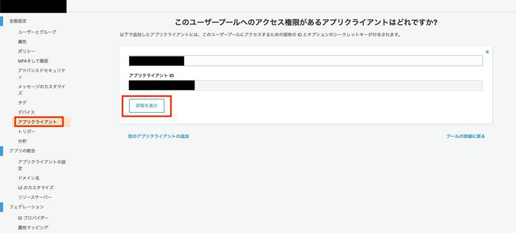 AWS Cognitoアプリクライアントの設定を表示