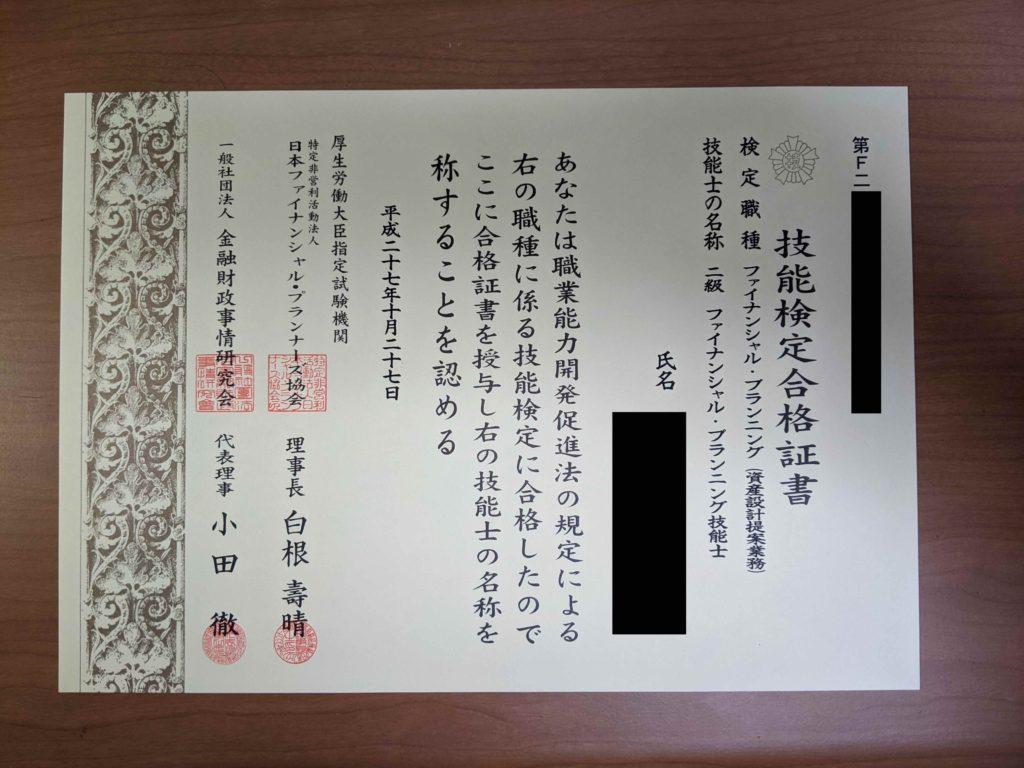 FP2級合格証書