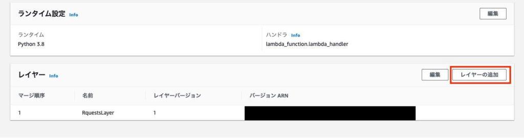 AWS Lambda関数へレイヤーを追加