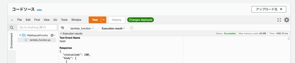 AWS Lambdaからrequestsを使ってGETリクエストを投げる
